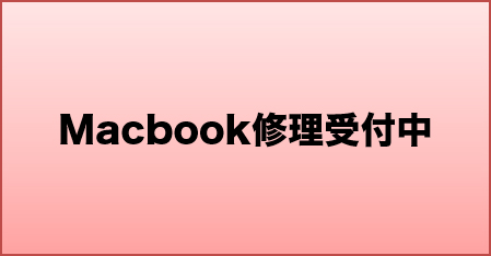 Macbook修理受付中
